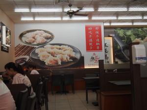 台中五花馬水餃店