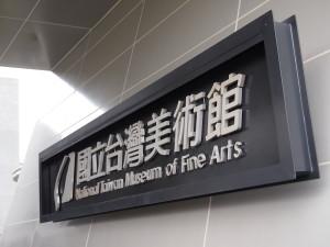 台中國立台灣美術館入口