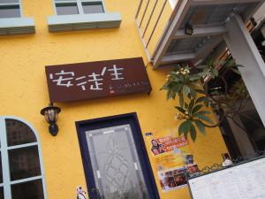 安徒生童話餐廳