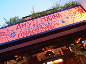墾丁大街 Amy's Cucina