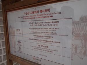 景福宫換班儀式時間表