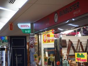 Viamonoh 釜山店
